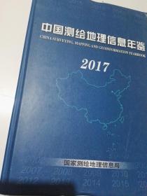 中国测绘地理信息年鉴2017