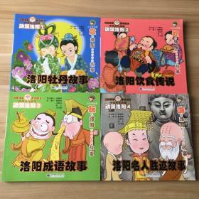 动漫洛阳:1洛阳牡丹故事 2洛阳饮食传说 3洛阳成语故事4洛阳名人胜迹故事(4册全 合售)