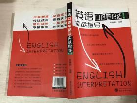 英语口译笔记法实战指导(有碟)