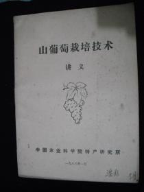 1983年出版的资料----16开大本----【【山葡萄栽培技术-讲义】】----稀少