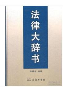 法律大辞书  9E07e