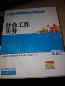2010全国社会工作者职业水平考试教材:社会工作实务(初级)