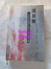 涌泉集:李如龙教授从教五十年纪念文集