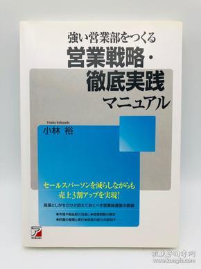 强い営业部をつくる 営业戦略・彻底実践マニュアル (アスカビジネス) - 日文原版