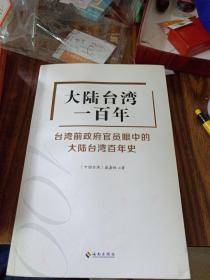 大陆台湾一百年:台湾前政府官员眼中的大陆台湾百年史