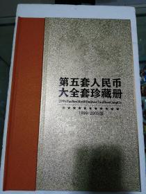 第五套人民币大全套珍藏册(1999一2005版<豪华册>)(空册)