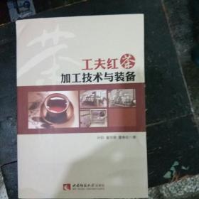 工夫红茶加工技术与装备