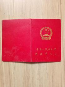 《中华人民共和国残疾军人证》