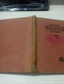 俄文原版书 看图