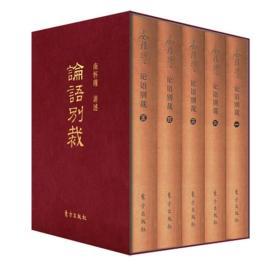 南怀瑾讲述:论语别裁(袖珍版)(全五册)