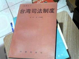 台湾私法制度