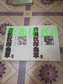 古玺汉印集萃【全上 下册】