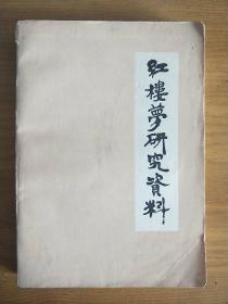 红楼梦研究资料 (北京师大学报丛书)