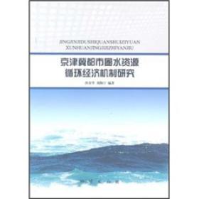京津冀都市圈水资源循环经济机制研究