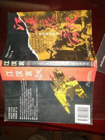 江汉哀歌-武汉会战纪实(中国抗战大写真系列)