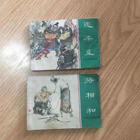 将相和+逐栾盈(两册)