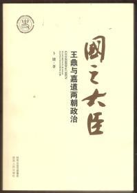 国之大臣:王鼎与嘉道两朝政治