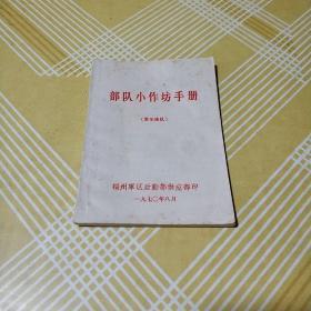 部队小作坊手册 (稀见,各种腌菜 酱菜 干菜 霉菜 豆腐等等的制作方法)