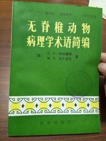 无脊椎动物病理学术语简编.
