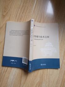 在价值与技术之间:一种诉权的法理学分析(吉林大学理论法学研究中心学术文库)