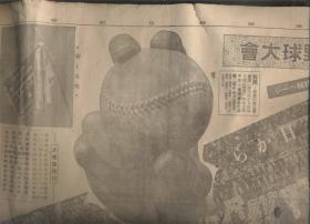 大坂每日新聞 1937年3月26日(日文原版報紙)品相見描述。2018.11.10日上