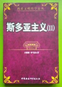 斯多亚主义2  (两希文明哲学论丛)