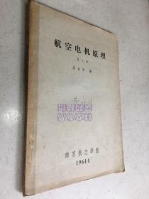 航空电机原理  第二册