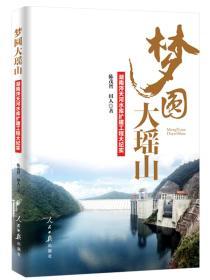 梦圆大瑶山——湖南涔天河水库扩建工程大纪实