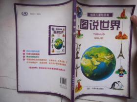 图说世界——插画儿童地图集