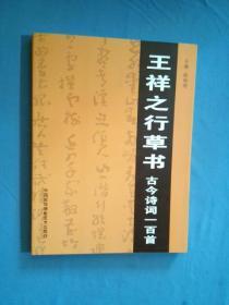 王祥之行草书 古今诗词一百首