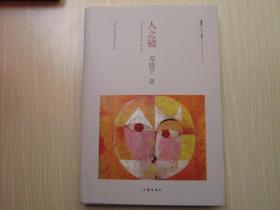 人之镜:  中西文学形象的人格结构
