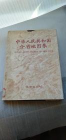 中华人民共和国分省地图集,1984年第二版