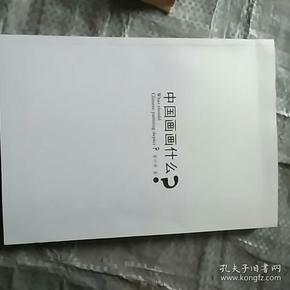 中国画画什么