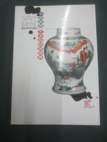 中国嘉德艺术品投资图典:瓷器(2)