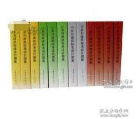 河北省工程建设标准设计12系列建筑标准设计图集12G结构专业(上下册)定价320元 9E07f
