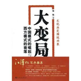 大变局:中国模式的崛起与西方模式的衰落