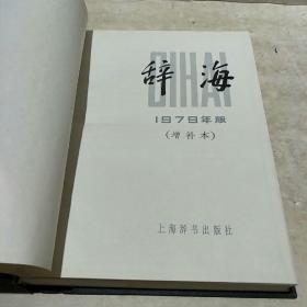 辞海(1979年版,增补本)