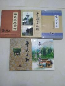 平邑文史资料(1-5 ) 全5 册,.
