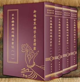 新编世界佛学名著译丛(共151册)(精)