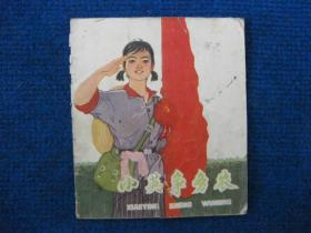 彩色连环画:  小英争务农