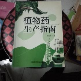 植物药生产指南