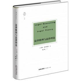 天下·博观·法律推理与法律理论(塑封未拆)