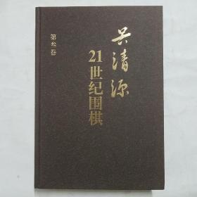 吴清源21世纪围棋  第叁卷 正版精装