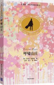 呼啸山庄 艾米莉·勃朗特 王勋 纪飞 译 清华大学出版社 9787302301295