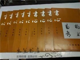 原版日本日文 书心 2-10月号共九本 昭和44年 东京日本书学馆发行 平装16开