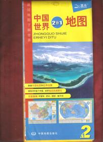 中国世界2合1地图