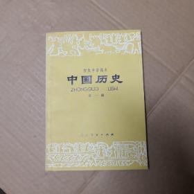 初级中学课本中国历史  第一册【无任何勾画】