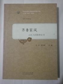齐鲁家风:山东人的精神史诗