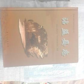 沾益县志(中共沾益县委史志办签名盖章本2003)。