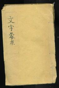 清代木刻本:文字蒙求(卷一、卷二、卷三、卷四)1册